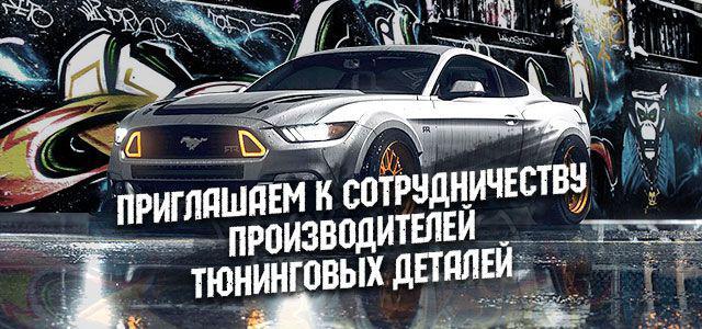 Сотрудничество с Tuning-market Тюнинг маркет Молдова Приднестровье