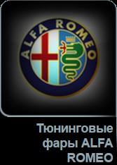 Тюнинговые фары Alfa Romeo в Tuning-market Молдова