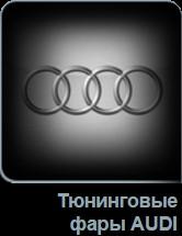 Тюнинговые фары Audi в Tuning-market Молдова