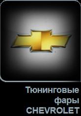 Тюнинговые фары CHEVROLET в Tuning-market Молдова