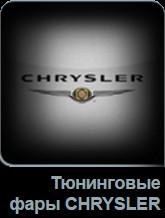 Тюнинговые фары CHRYSLER в Tuning-market Молдова