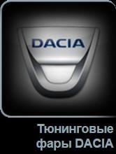 Тюнинговые фары DACIA в Tuning-market Молдова