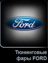 Тюнинговые фары FORD в Tuning-market Молдова