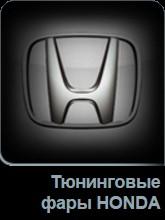 Тюнинговые фары HONDA в Tuning-market Молдова