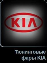 Тюнинговые фары KIA в Tuning-market Молдова