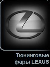 Тюнинговые фары LEXUS в Tuning-market Молдова