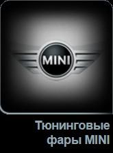 Тюнинговые фары MINI в Tuning-market Молдова