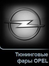 Тюнинговые фары OPEL в Tuning-market Молдова
