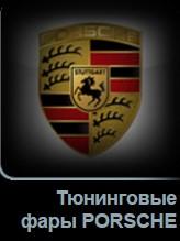 Тюнинговые фары PORSCHE в Tuning-market Молдова
