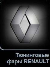 Тюнинговые фары RENAULT в Tuning-market Молдова
