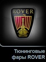 Тюнинговые фары ROVER в Tuning-market Молдова