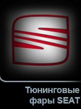 Тюнинговые фары SEAT в Tuning-market Молдова
