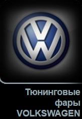 Тюнинговые фары VOLKSWAGEN в Tuning-market Молдова