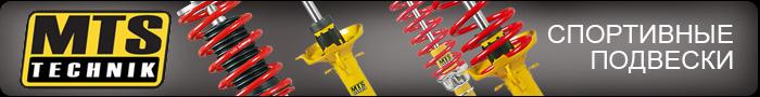 Спортивные подвески MTS в Tuning-market