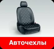 Авточехлы для любого авто в Tuning-market Молдова