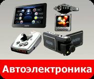 Автоэлектроника в Tuning-market Молдова