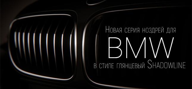 Новая серия ноздрей для BMW в стиле Shadowline в Tuning-market