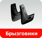 Брызговики для любого авто в Tuning-market Молдова