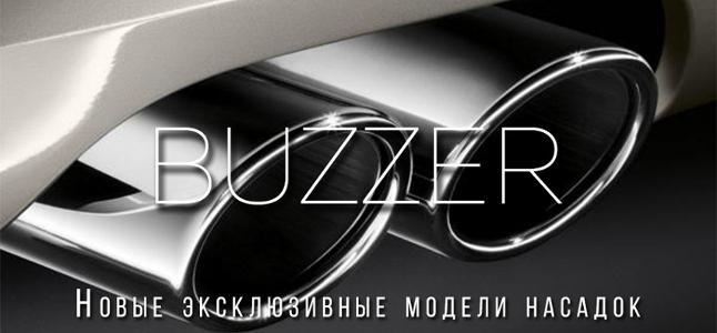 Эксклюзивные насадки на глушитель Buzzer в Tuning-market
