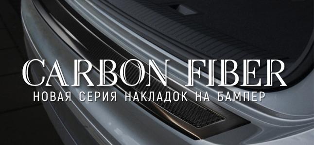 Новая серия накладок на бампер Carbon в Tuning-market