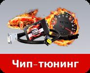 Чип тюнинг ProRacing в Tuning-market Молдова