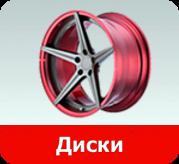 Эксклюзивные диски в Tuning-market Молдова