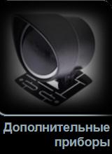 Дополнительные приборы в Tuning-market Молдова