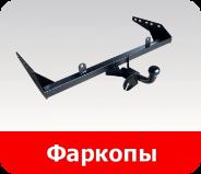 Фаркопы для любого авто в Tuning-market Молдова