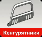 Кенгурятники в Tuning-market Молдова