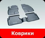 Коврики в салон и багажник резиновые и текстильные в Tuning-market Молдова