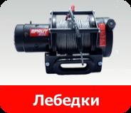 Лебедки для джипов в Tuning-market Молдова