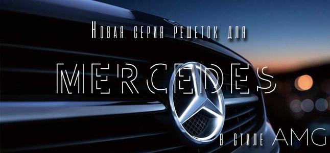 Новая коллекция решеток для Mercedes в стиле AMG в Tuning-market