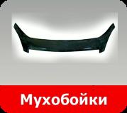 Дефлектор капота, мухобойка для любого авто в Tuning-market Молдова