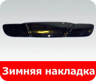 Зимняя накладка на решетку радиатора для любого авто в Tuning-market Молдова