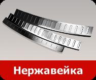 Накладки из нержавеющей стали в Tuning-market Молдова