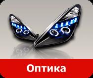 Альтернативная оптика в Tuning-market Молдова