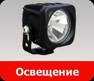 Прожектора, led освещение на авто в Tuning-market Молдова