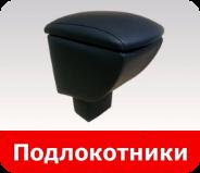 Подлокотники в салон для любого авто в Tuning-market Молдова