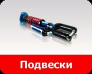 Спортивная подвеска в Tuning-market Молдова