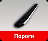 Боковые пороги в Tuning-market Молдова