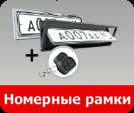 Рамка-перевертыш, рамка-шторка, переворачивающиеся номера в Tuning-market Молдова