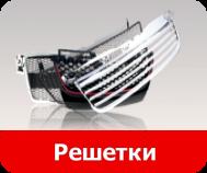 Решетки радиатора в Tuning-market Молдова