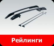 Рейлинги на крышу, дуги в Tuning-market Молдова