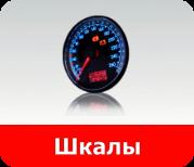Шкалы в Tuning-market Молдова