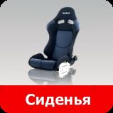 Спортивные сиденья в Tuning-market Молдова