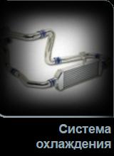 Система охлаждения в Tuning-market Молдова