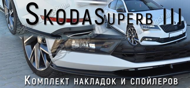 Накладки Skoda Superb в Tuning-market