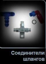 Соединители шлангов в Tuning-market Молдова