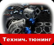 Технический тюнинг в Tuning-market Молдова