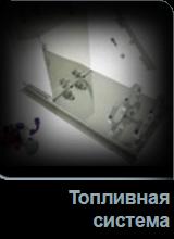 Топливная система в Tuning-market Молдова